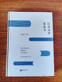 江苏文学蓝皮书