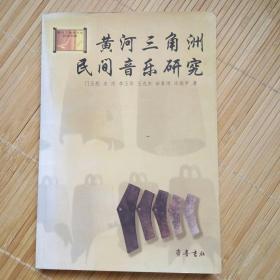 黄河三角洲民间音乐研究