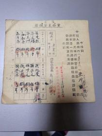 50年代初顺河区双井乡实物农贷借据