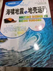 科普面对面·认知篇:海啸地震与地壳运动