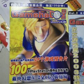GamehalDVD 第一辑  第二辑  第四辑  第六辑  4本合售
