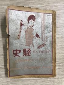民国二十三年三月曼丽书局初版拜月楼主《骚史——三十六对鸳鸯的骚史》(第三集)