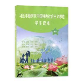 习近平新时代中国特色社会主义思想、学生读本、高中