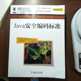 华章程序员书库:Java安全编码标准