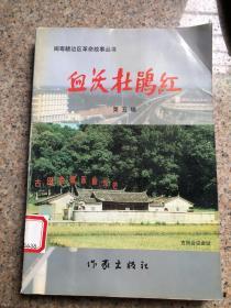 闽粤赣边区革命故事丛书:血沃杜鹃红(第五辑)