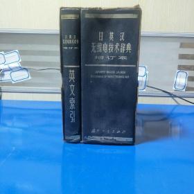 日英无线技术辞典