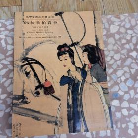 荣宝96秋季拍卖会-中国近现代书画