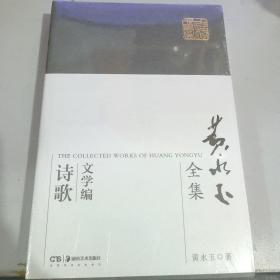 黄永玉全集·文学编普及本:诗歌