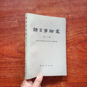 语言学论丛(第十六辑)