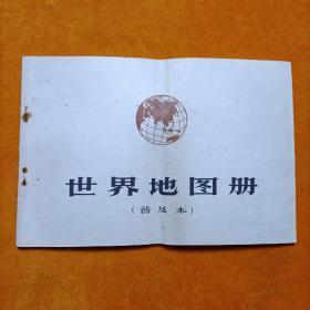 世界地图册【普及本】