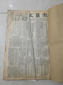文汇报1953年9月1月--30日(包含9月1日--30日副页)合订,