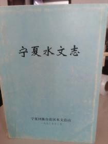 宁夏水文志