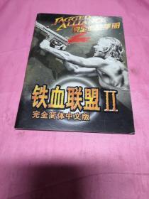 铁血联盟Ⅱ完全简体中文版:完全作战手册(没盘)