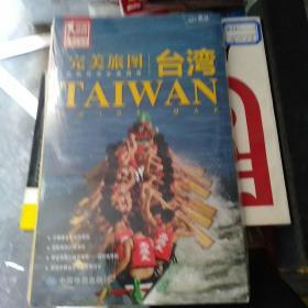 完美旅图·台湾旅游地图(行前旅游规划好帮手 自助游必备指南 附赠旅行攻略手册)