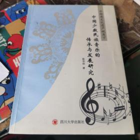 非物质文化遗产视角下中国少数民族音乐的传承