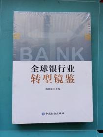 全球银行业转型镜鉴(未开封)