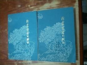 徐霞客游记校注(上下)