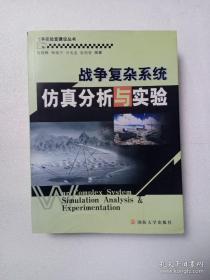 战争实验室建设丛书:战争复杂系统仿真分析与实验