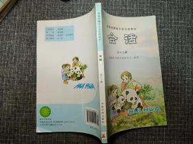 青海省藏族小学汉语教材 第十二册 会话 【稀缺课本,绝无仅有】
