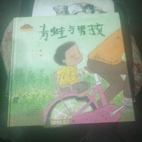 棒棒仔品格养成图画书:青蛙与男孩