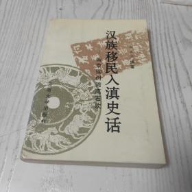 汉族移民入滇史话
