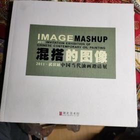 混搭的图像 2011.武汉站 中国当代油画邀请展 全铜版