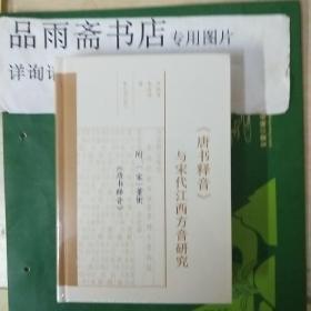 《唐書釋音》與宋代江西方音研究.
