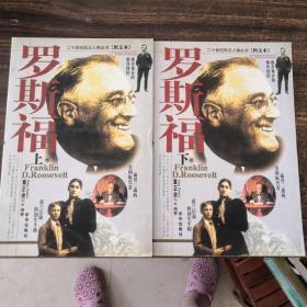 二十世纪风云人物丛书(图文版)罗斯福 上下