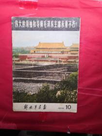 解放军画报 1976 10