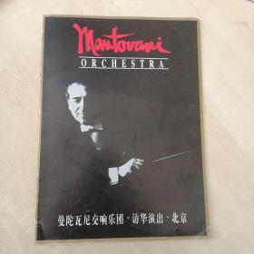 音乐节目单  曼陀瓦尼交响乐团访华(1995)