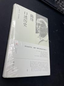 陈绛口述历史