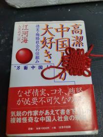 日文原版:大好中国