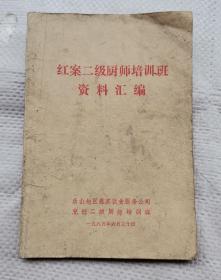 红案二级厨师培训班资料汇编 (乐山地区) 传统川菜 川菜菜谱油印本