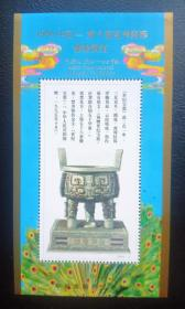 ZYH-7第9届亚洲国际集邮展览世纪宝鼎雕刻版纪念张