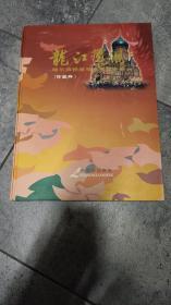 龙江揽胜-哈尔滨铁路局系列站台票(珍藏册)