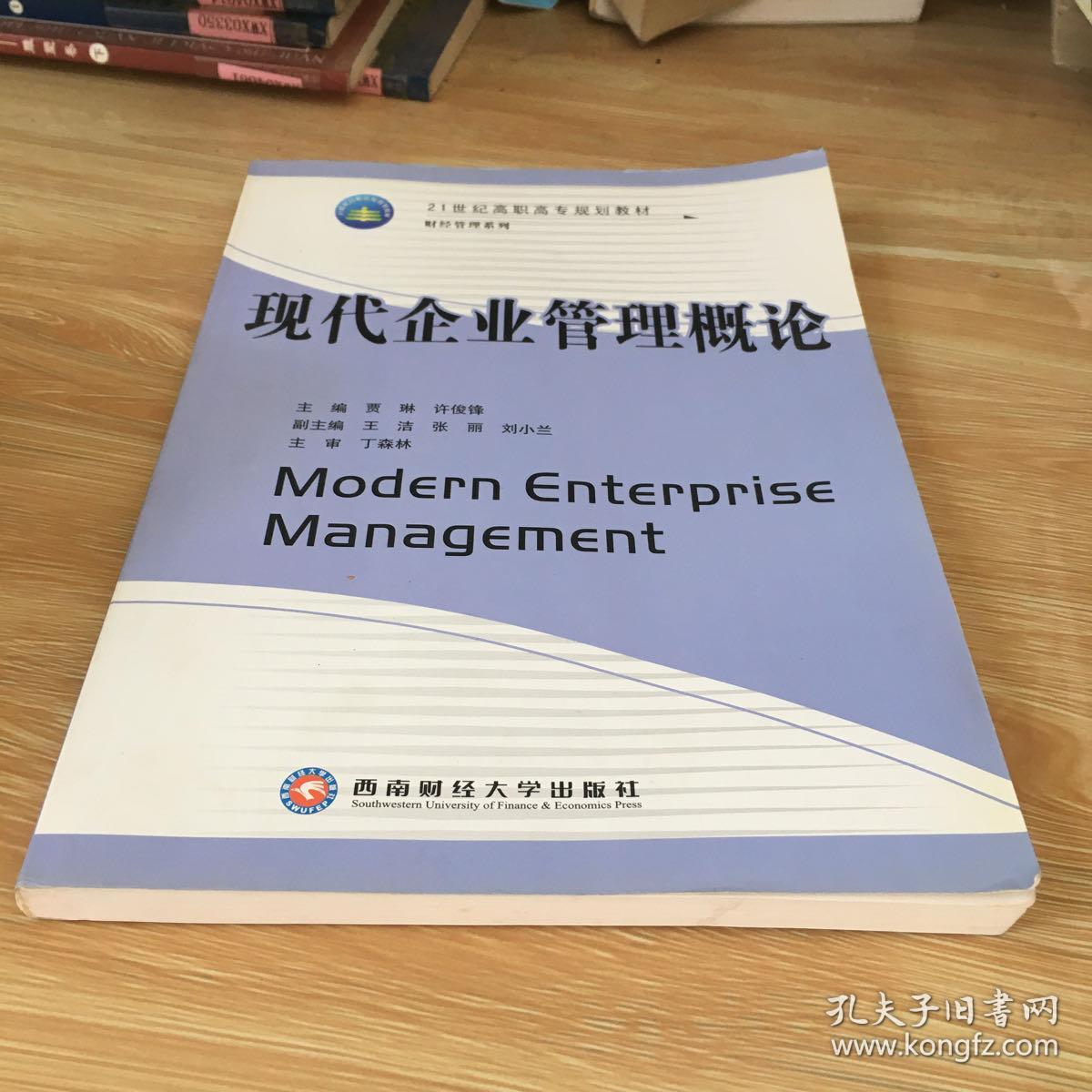 现代企业管理概论 无笔迹