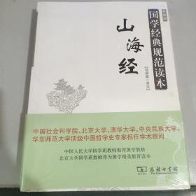 国学经典规范读本(彩图版):山海经