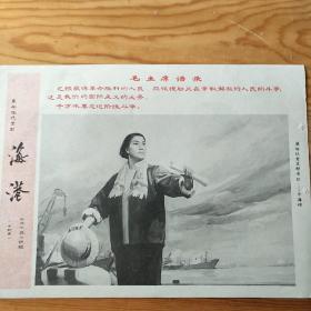 海港,革命视代京剧,水粉画,精品,单页,9:18号上