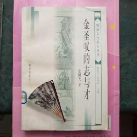 金圣叹的志与才——明清文化名人丛书