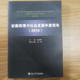 安徽舆情与社会发展年度报告(2014)