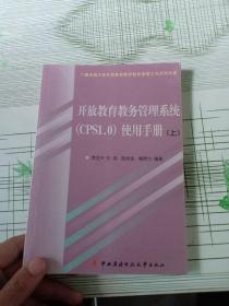 开放教育教务管理系统(CPS1.0)使用手册.上