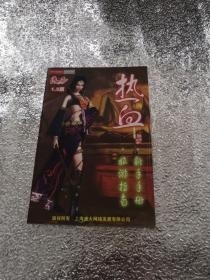 热血传奇1.5版 旅游指南 新手手册