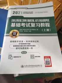 2021注册公用设备工程师(暖通空调、动力)执业资格考试基础考试复习教程(上册)
