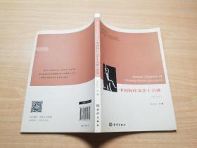 中国海洋文学十六讲(修订版)