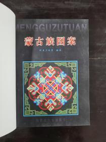 蒙古族图案9787810748407