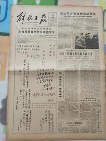 解放日报1983年5月12日