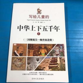 写给儿童的中华上下五千年3   (三四五六年级中小学生课外书 6-12岁)