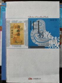 旧书收藏:《旧书收藏》是有关旧书收藏的入门指导书。由著名旧书收藏家谢其章先生撰搞,书中介绍有关旧书收藏的一些专门知识,如旧书概念、藏书票、毛边书、各种版本、丛书和线装书、藏书的目录指导、买书的经验和旧书的保值。