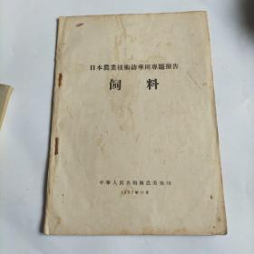日本农业技术访华团专题报告:饲料
