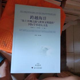 """跨越海洋:""""海上丝绸之路与世界文明进程""""国际学术论坛文选(2011·中国·宁波)"""